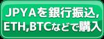 ja_JPYA-BTC