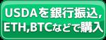 ja_USDA-BTC