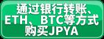 zh_JPYA-BTC