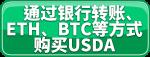 zh_USDA-BTC